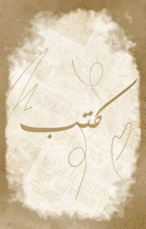 كتب by Kawthar_Hadi