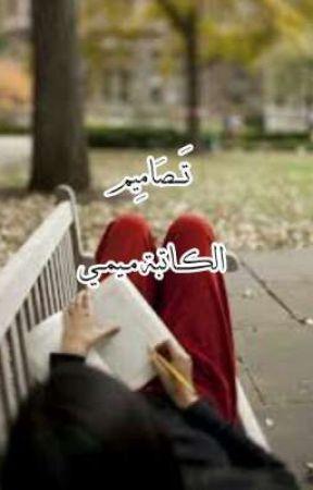 تصـــــاميم الكــاتبة مـــيمـــي by meme_mar57