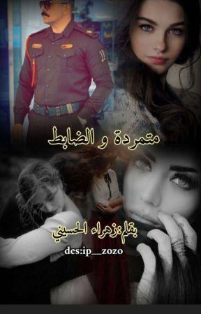 المتمرده والضابط by zam_960