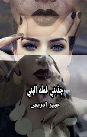 جذبني فمك البني  by Abeer_idrres