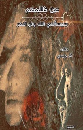 عن ظلمهم سيسألني الله ولن أغفر by umjoodi123