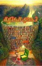 🌺تحدي الكتابة🌺 by Dina-Hammad