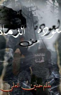 العودة  من الرماد  cover