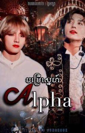 ❤️🔞 បម្រើស្នេហ៍ Alpha 🔞❤️ by KonSva1
