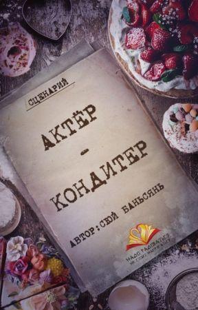 Актер/ Кондитер by books_translation