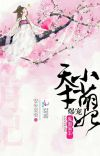 Ghostly Masked Prince Xiao: Pampering and Spoiling the Little Adorable Consort 3 cover
