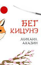 Бег кицунэ от MichailAkazin