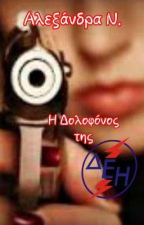 Η Δολοφόνος της ΔΕΗ #WGTAutumn20 by OneMoreWriterHere
