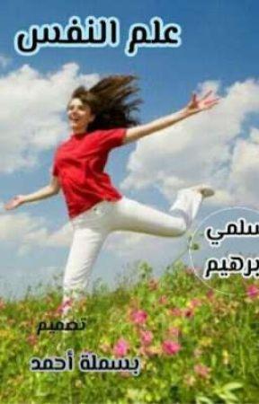 علم  النفس للبنات  by Salma84200172