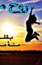 رُوح مريـم by menna_maher16