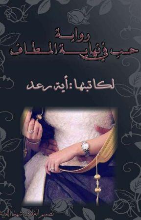 حب في نهاية المطاف by WaleedAlgpore