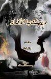 وعصفت بنا الاقدار cover