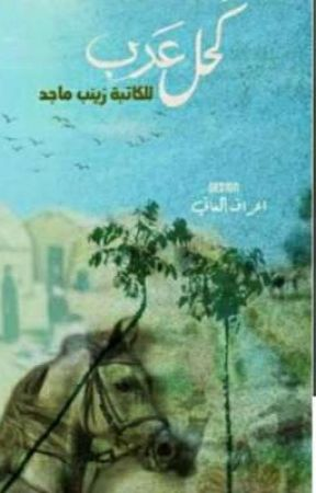 كُحل عرب  by mariam_1997
