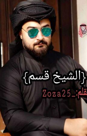 الشيخ قسم  by _Zoza25