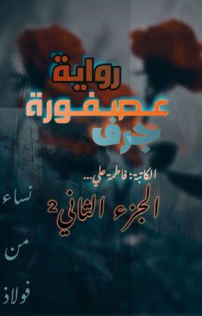عصفورة جرف by Ali718