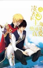 The Reader and Protagonist definitely have to be in true love 2 de Kura-Y