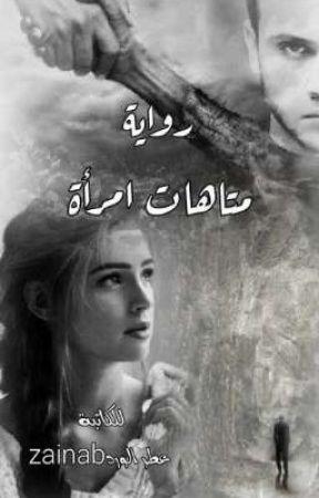 متاهات امراة by Zainab394