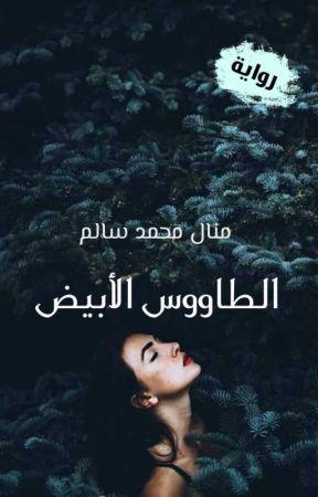 الطاووس الأبيض ©️ - الجزء الثالث - كامل ☑️ by ManalSalem175