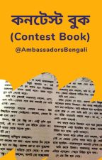 কনটেস্ট বুক (Contest Book)  द्वारा AmbassadorsBengali