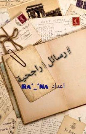 #رسائل _راجحية by mimiraid983