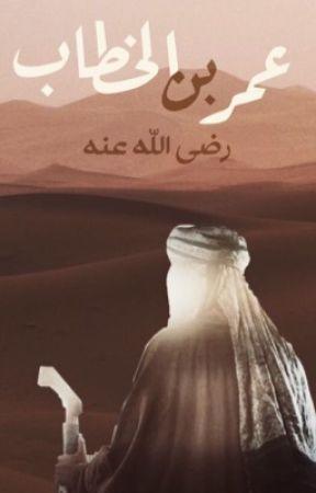 عُمر بن الخَطاب by kirai_sonahara