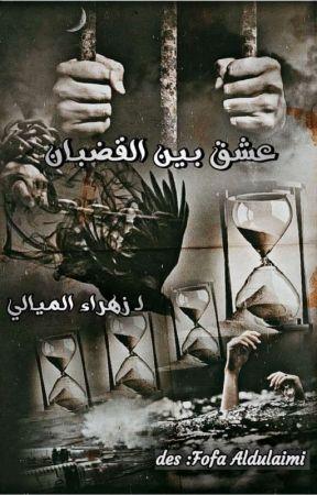 عشق بين القضبان by Zahraa-Almayali16
