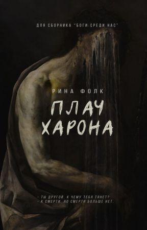 Плач Харона by rinafolk