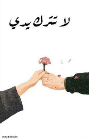 لا تترك يدي by MayaElsamahy