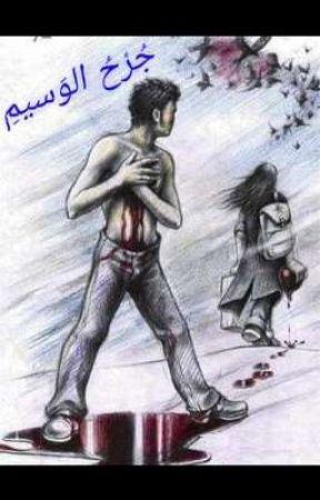رواية جرح الوسيم  by Shosho648