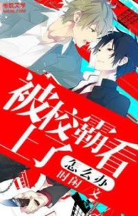 [BL] What Should I Do if the School Bully is Interested in Me cover