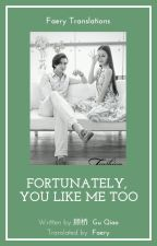 Fortunately, You Like Me Too (Completed) by JunoSmile