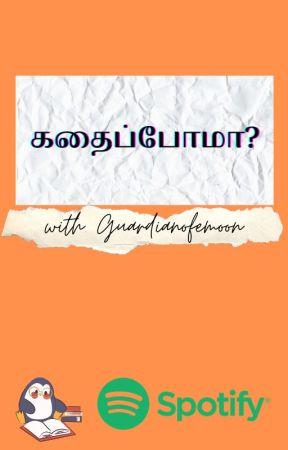 கதைப்போமா? Tamil Podcast by GuardianoftheMoon