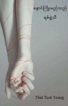 နှောင်ကြိုးမည်သည် ရစ်ဖွဲ့သီ-  ေႏွာင္ႀကိဳးမည္သည္ ရစ္ဖြဲ႕သီ by ThetTantYoung