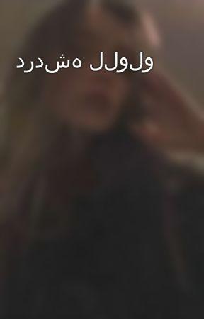 دردشه للولو by S_R_Y100