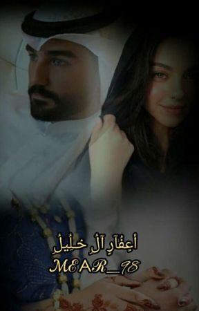 أعٍفُآرٍ آلُِ خـلُِيلُِ  by Mear987