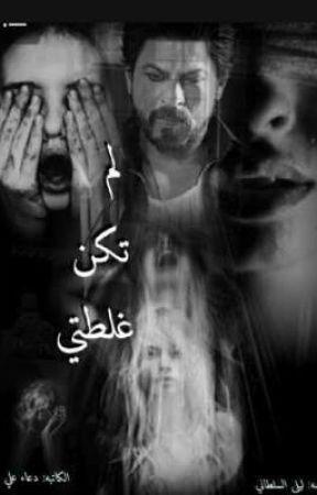 لم تكن غلطتي  by Um_eaql