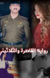 القاصرة والثلاثيني cover