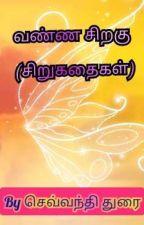 வண்ண சிறகு द्वारा sevanthi_durai
