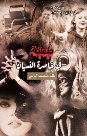 طعنة في خاصرة النسيان   by Shams__Alnaayily
