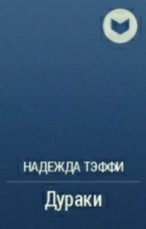 "Н.А.Тэффи ""Дураки"" by DianaSergeicheva"
