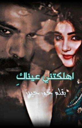 عشك اخضر  by eng_hour