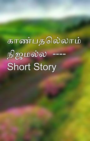 காண்பதெல்லாம் நிஜமல்ல  ---- Short Story by contact_divya13