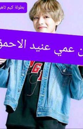 ابن عمي العنيد الاحمق by soyona123