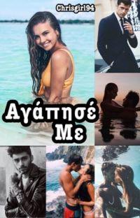 Αγάπησέ Με (#3 Σαντα Ροζα Τζούνιορ ) cover