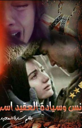رنس وسيادة العقيد اسر by sarahalmajid