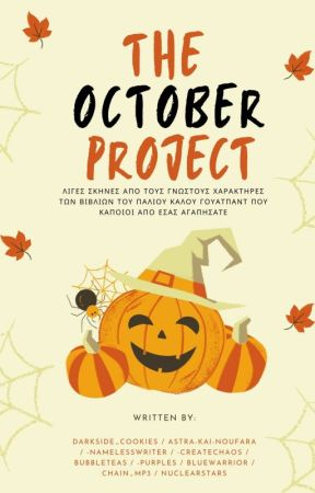 The October Project by goodoldgreekwp