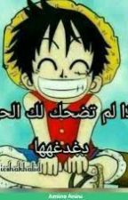 تحشيش انمي by ahehha123