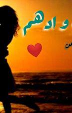 ساره وادهم by PrencessFille