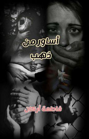 أساور من ذهب by Fatim314
