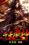 Dragon-Marked War God cover